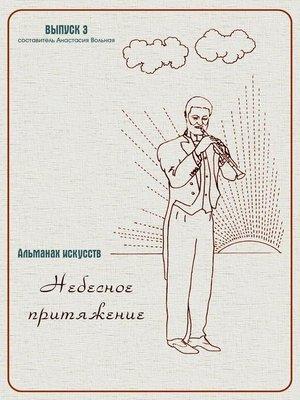 """cover image of Альманах искусств """"Небесное притяжение"""""""