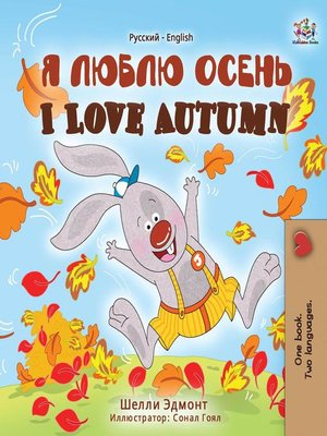 cover image of I Love Autumn (Russian English Bilingual Book)