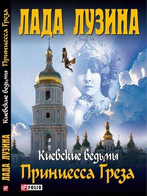 cover image of Принцесса Греза