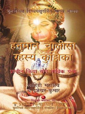 cover image of हनुमान चालीसा रहस्य कुंजिका