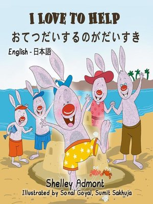 cover image of I Love to Help (English Japanese Bilingual Book)