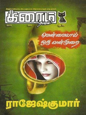 cover image of Menmaiyai Oru Vanmurai