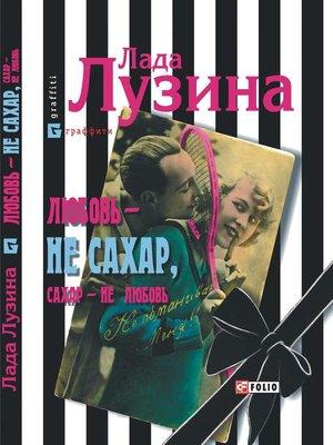 cover image of ЛЮБОВЬ--НЕ САХАР, САХАР- НЕ ЛЮБОВЬ