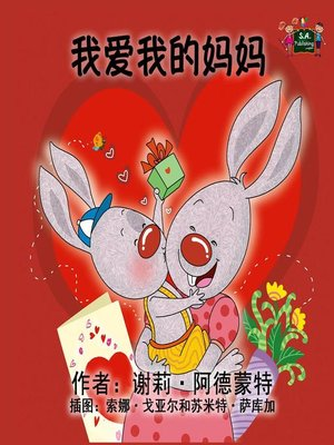 cover image of 我爱我的妈妈
