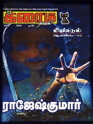 cover image of Meendum August 15