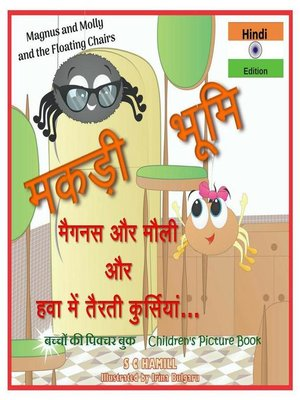 cover image of Magnus and Molly and the Floating Chairs. Hindi Edition. बच्चों की पिक्चर बुक  Children's Picture Book.
