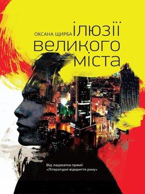 cover image of Ілюзії великого міста