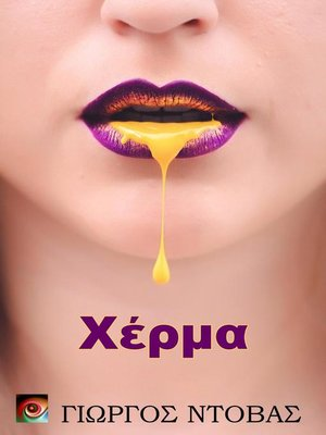 cover image of Χέρμα