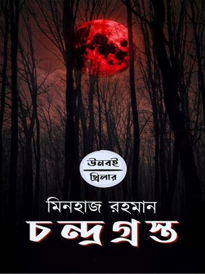 cover image of চন্দ্রগ্রস্ত