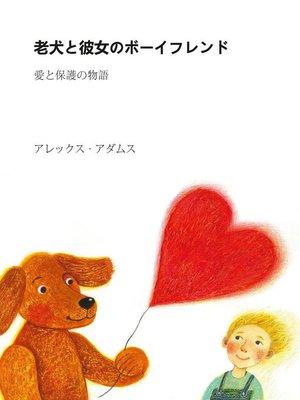 cover image of 老犬と彼女のボーイフレンド