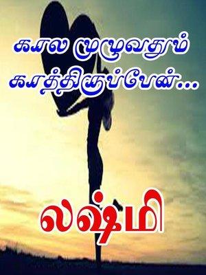 cover image of கால முழுவதும் காத்திருப்பேன்...
