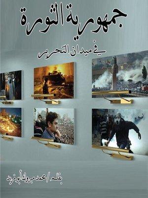 cover image of 25 يناير ثورة شعب (الجزء الثاني)ء
