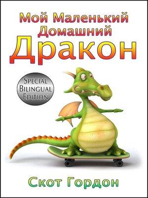 cover image of Мой Маленький Домашний Дракон