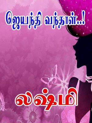 cover image of ஜெயந்தி வந்தாள்..!
