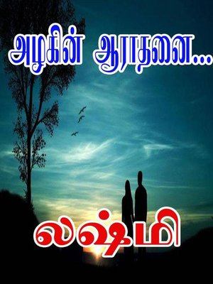 cover image of அழகின் ஆராதனை...