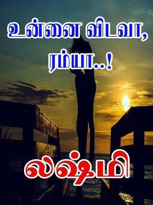 cover image of உன்னை விடவா, ரம்யா..!