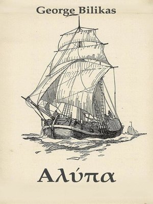 cover image of Αλύπα
