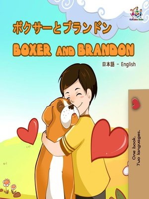 cover image of Boxer and Brandon (Japanese English Bilingual Book)
