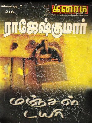cover image of Manjal Diary