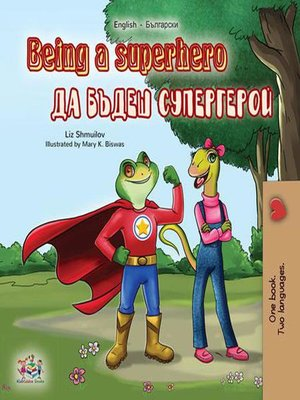 cover image of Being a Superhero Да бъдеш супергерой