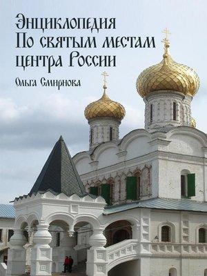cover image of Энциклопедия по святым местам центра России