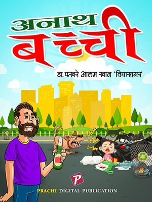 cover image of Anath Bachhi