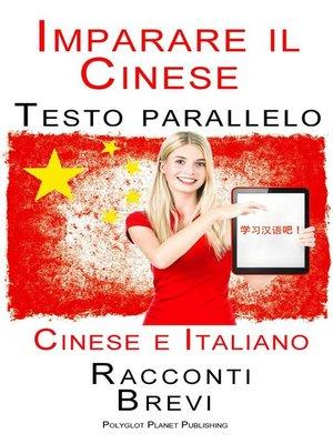 cover image of Imparare il Cinese--Testo parallelo--Racconti Brevi ( Cinese e Italiano)