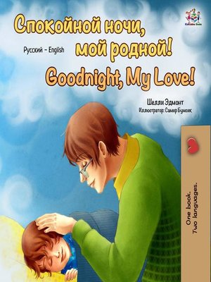 cover image of Goodnight, My Love! (Russian English Bilingual Book)