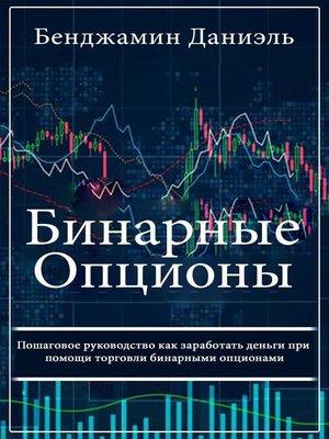 cover image of Бинарные Опционы