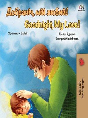 cover image of Добраніч, мій любий! Goodnight, My Love!