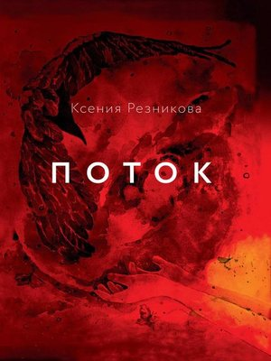 cover image of Поток