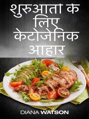 cover image of शुरुआती के लिए केटोजेनिक आहार