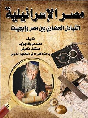 cover image of مصر الإسرائيلية (الجزء الأول) ء