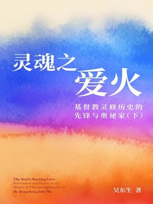 cover image of 灵魂之爱火(下)