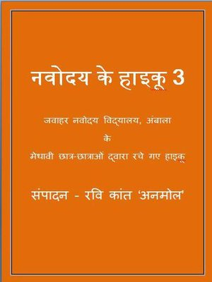cover image of नवोदय के हाईकू-3