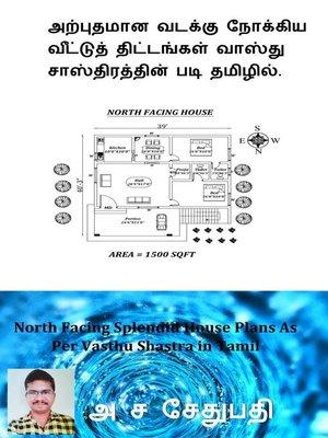 cover image of அற்புதமான வடக்கு நோக்கிய வீட்டுத் திட்டங்கள் வாஸ்து சாஸ்திரத்தின் படி தமிழில். (North Facing Splendid House Plans As Per Vasthu Shastra in Tamil)