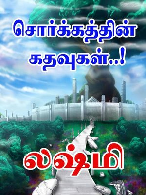 cover image of சொர்க்கத்தின் கதவுகள்..!