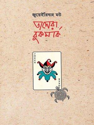 cover image of তাসেরা বুকমার্ক