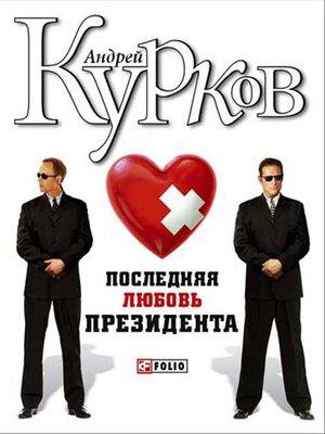 cover image of Последняя любовь президента