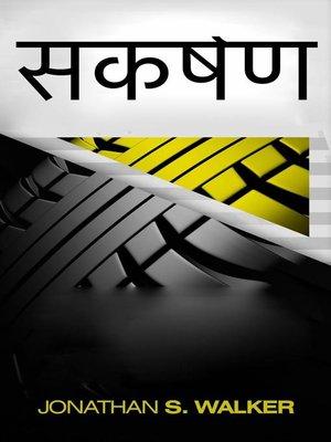 cover image of संकर्षण