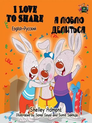 cover image of I Love to Share Я люблю делиться (English Russian Kids Book)