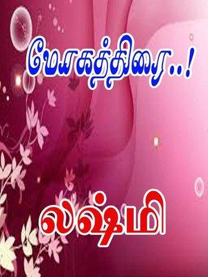 cover image of மோகத்திரை..!