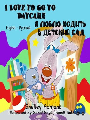cover image of I Love to Go to Daycare (English Russian Bilingual Book)