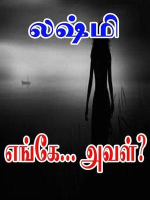 cover image of எங்கே அவள்..?