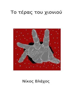 cover image of Το τέρας του χιονιού
