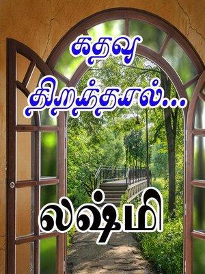 cover image of கதவு திறந்தால்...