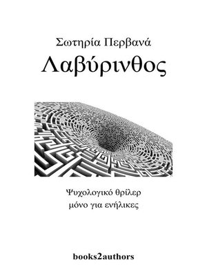 cover image of Λαβύρινθος
