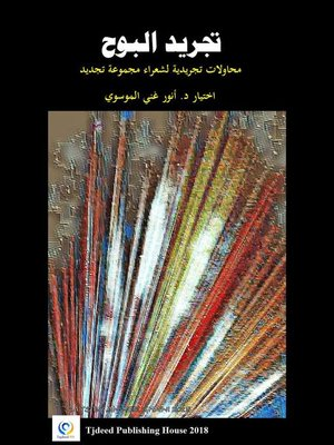 cover image of تجريد البوح