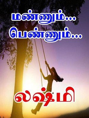 cover image of மண்ணும்... பெண்ணும்...