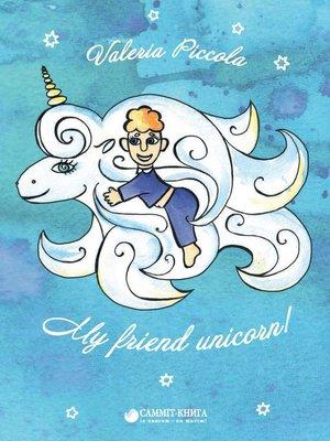 cover image of My friend Unicorn!